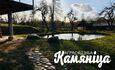 Агроусадьба «Камяница», Отдых в красивом уединенном месте