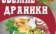 Территория отдыха «Драник ленд», Фирменные блюда, приготовленные при Вас