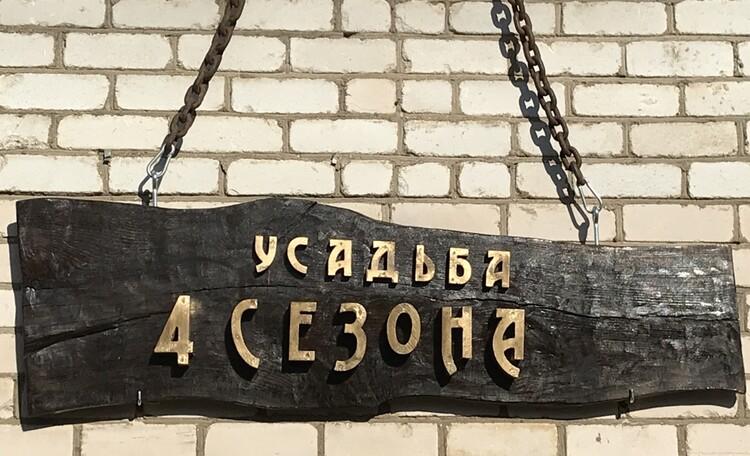 Усадьба «4 сезона»