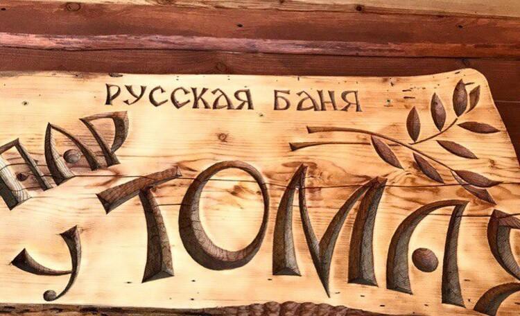 """Аграсядзіба """"Томай"""", Русская баня"""