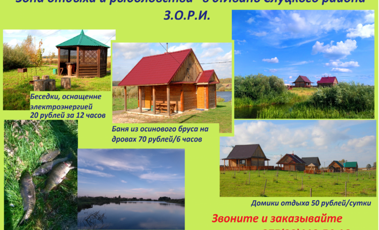 Зона отдыха и рыболовства в д.Ивань «Зори»