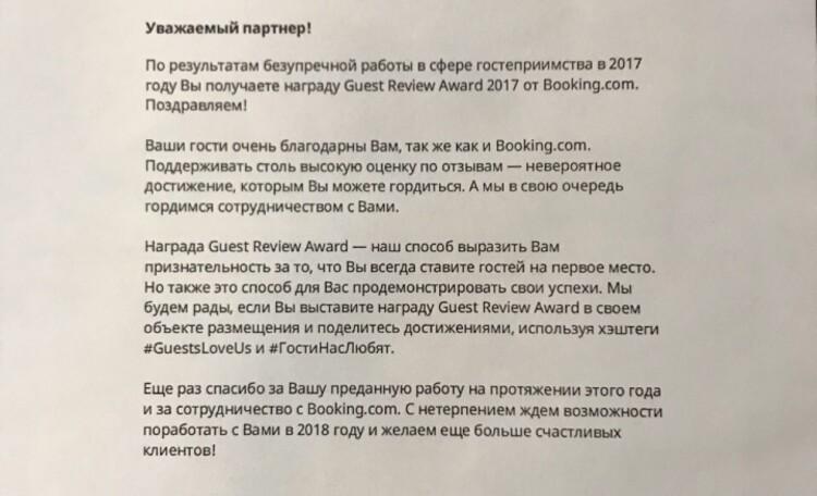 """Recreation centre """"Vaspan"""", Оценка Bookinga для нас высокая награда"""