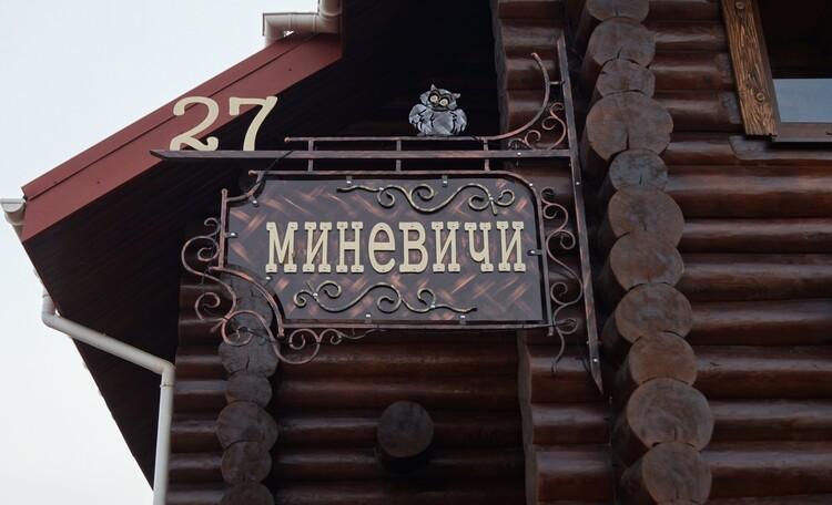 """Усадьба VIP """"Миневичи"""", Приезжайте, радушно встретим!"""