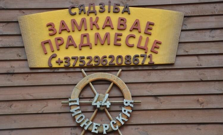 """Estate """"Zamkovoe predmestie"""" (""""Castle suburb"""")"""