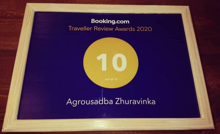 Награда по отзывам гостей на Booking.com.