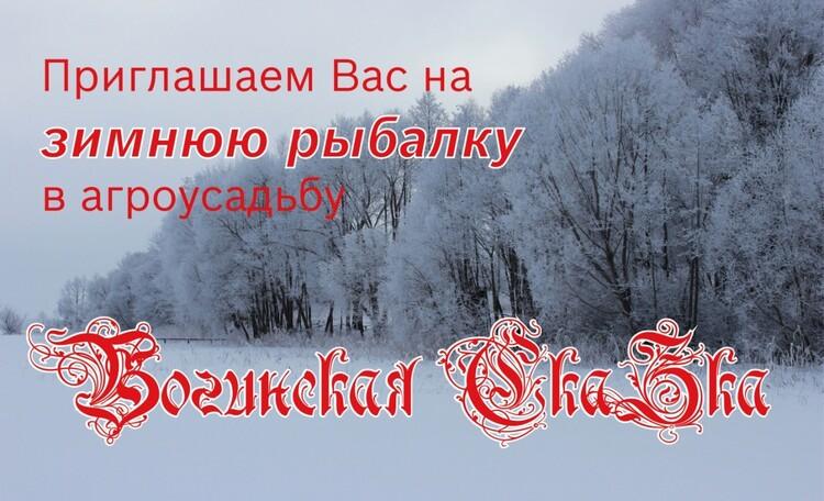 """Farmstead """"Boginskaya skazka"""" (""""Boginskaya tale"""")"""