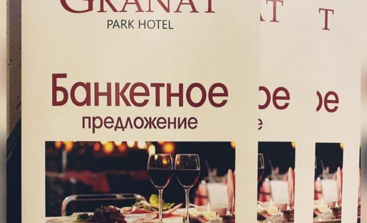 Парк отель «Гранат»
