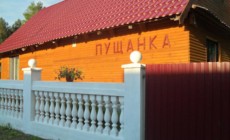 Усадьба Пущанка в Беловежской Пуще, Агроусадьбы «Пущанка» в Беловежской пуще