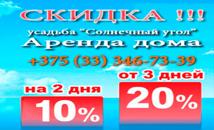 "Stead ""Solnechnyiy ugol"" (""Sunny corner"")"