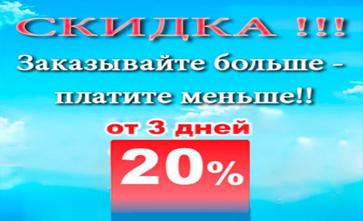 Усадьба «Солнечный угол», super-skidka-3