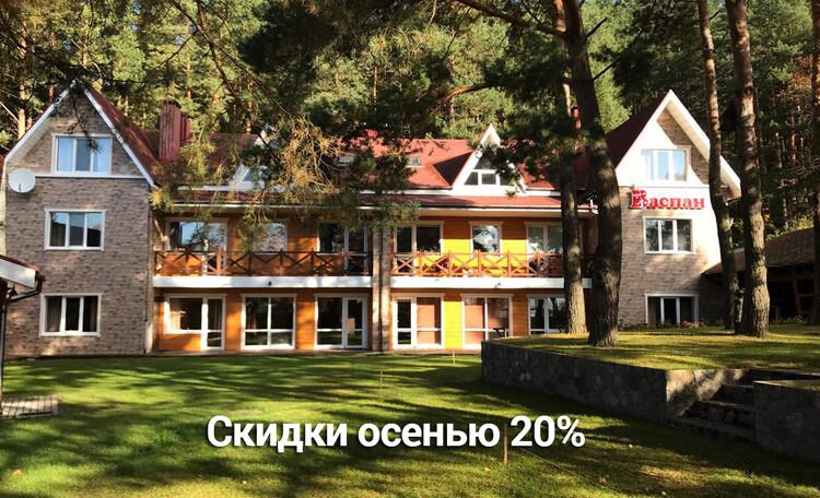 База отдыха «Васпан» до апреля скидки 10-20%