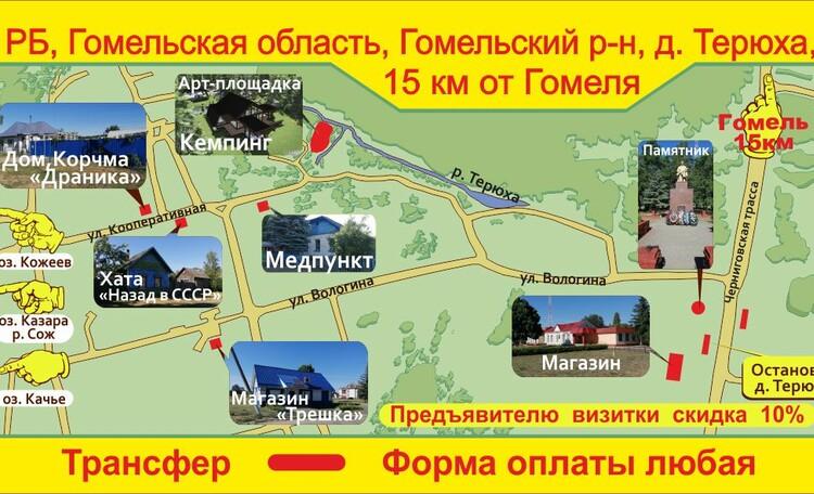 Территория отдыха «Драник ленд», Расположение объектов и схема проезда