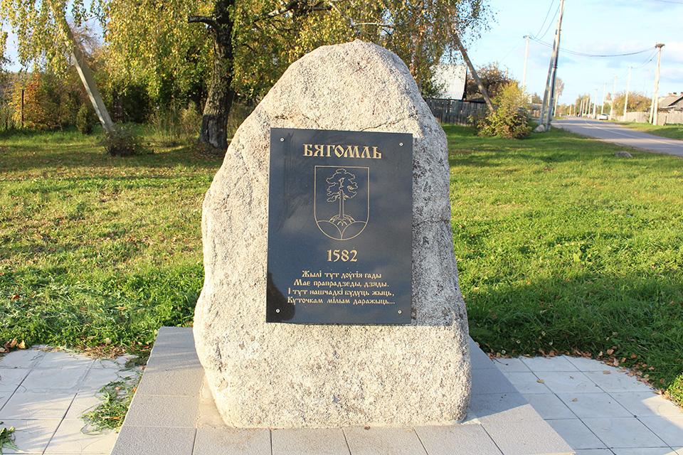 Церковь Всех Святых в Бегомле, Памятный знак в честь основания города Бегомль возле церкви