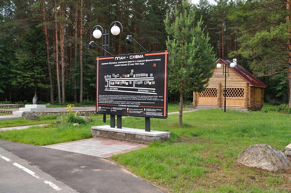 Мемориальный комплекс «Шуневка», Мемориальный комплекс Шуневка.