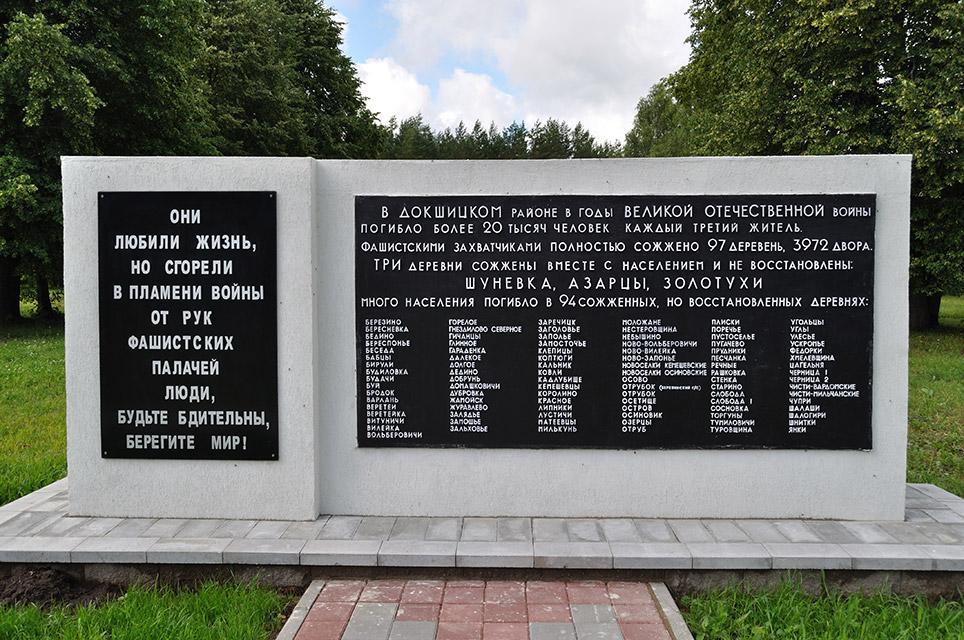 Мемориальный комплекс «Шуневка», Плита со списком деревень, сожжённых в Докшицком районе.