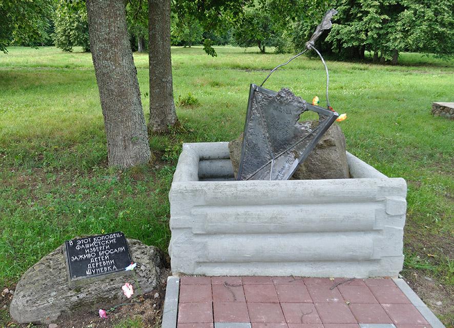 Мемориальный комплекс «Шуневка», Колодец со скульптурой пробитого и обожжённого воздушного змея
