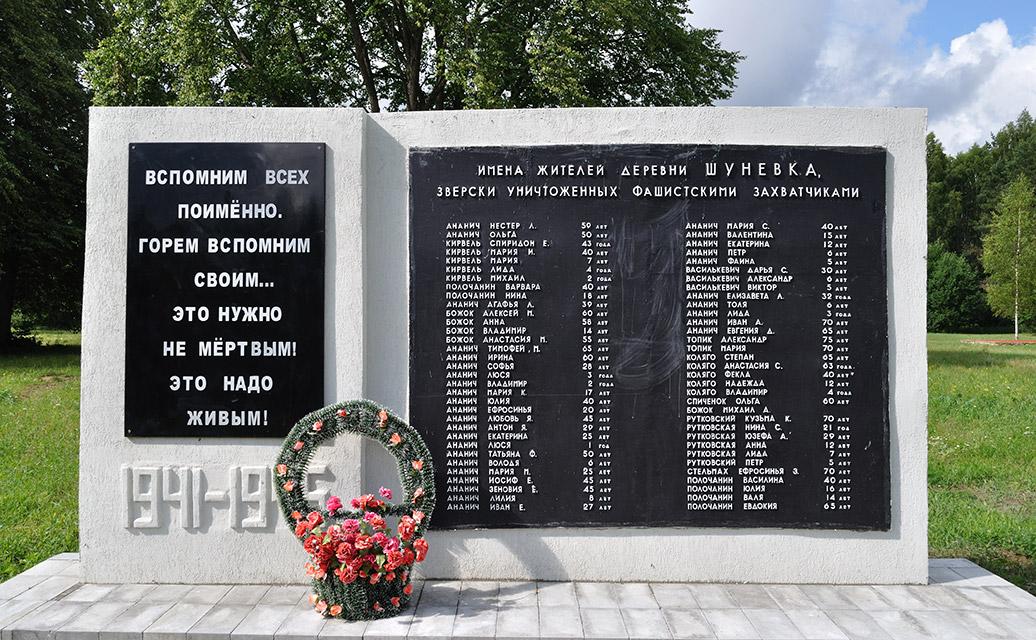 Мемориальный комплекс «Шуневка», Плита с именами погибших жителей.